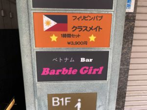 ベトナムバーBarbie Girl看板