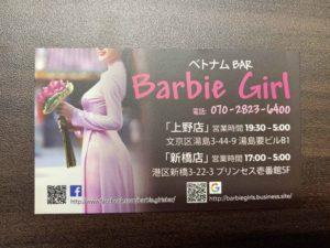 ベトナムバーBarbie Girl