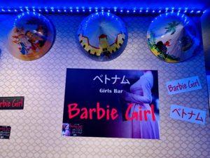 新橋ベトナムバーBarbie Girl 2